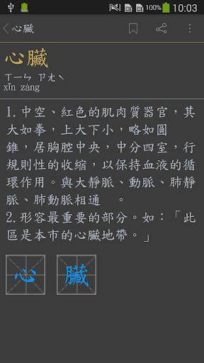 Screenshot for 國語辭典 - 教育部重編國語辭典修訂本 in Hong Kong Play Store