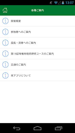 u7b2c46u56deu65e5u672cu810au690eu810au9ac4u75c5u5b66u4f1au5b66u8853u96c6u4f1a My Schedule 1.0.1 Windows u7528 2
