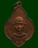 เหรียญพระอุปัชฌายปลัดสุอินทร์ (อินทร์) วัดราษฎรบำรุงวนาราม พ.ศ. 2516