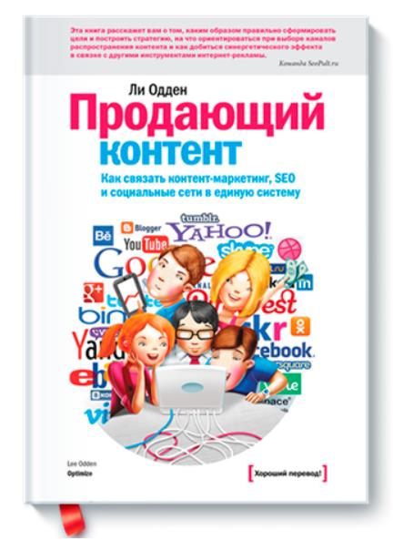 Продающий контент. Как связать контент-маркетинг, SEO и социальные сети в единую систему.