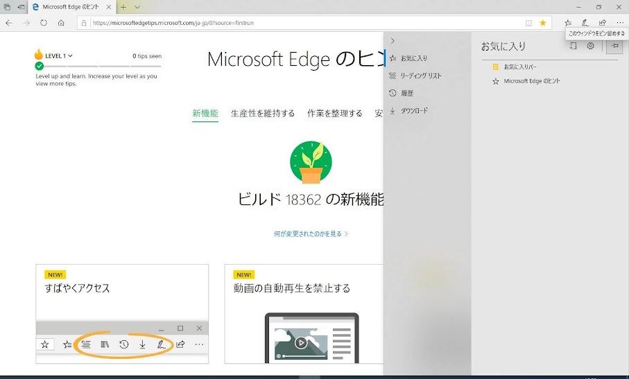 Edgeお気に入り固定2