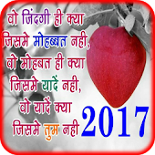 Hindi Love Shayari Image 2017