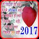 Hindi Love Shayari Image 2017 (app)