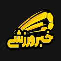 خبر ورزشی   اخبار و نتایج زنده فوتبال ایران و جهان icon