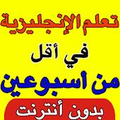 Download تعلم الانجليزية للمبتدئين Free