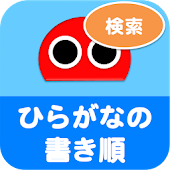 Hiragana Search
