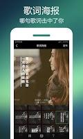 Screenshot of QQMusic