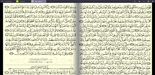 Koran edition Achammrla known in Egypt and the other with research and interpretation and recitation Service