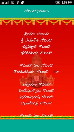 Govinda Namalu  screenshots 2