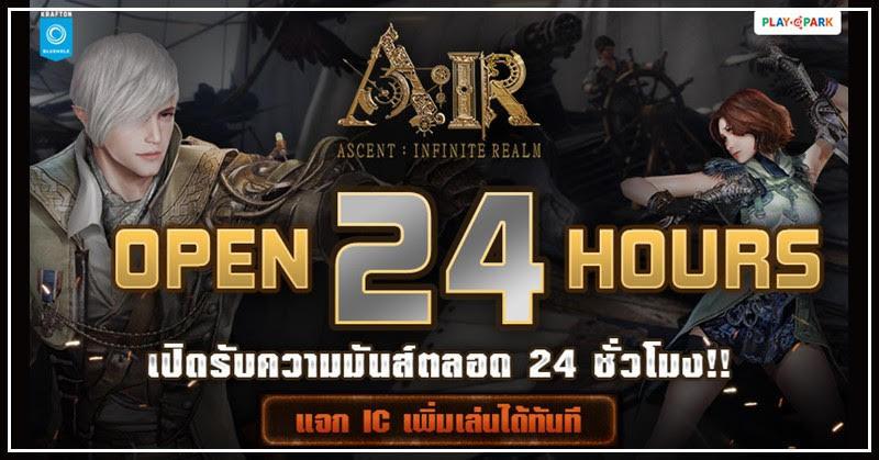 A:IR เปิด 24 ชั่วโมง รองรับผู้เล่นมากขึ้น!