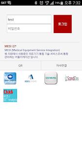 의료기기통합서비스 screenshot 0
