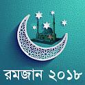 Ramadan 2018-রমজান সময়সূচী icon