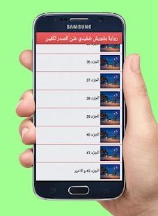 رواية بشويش ضمّينـي علـىَ الصـدر تكفيـن - náhled