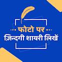 Zindagi Life Shayari in Hindi 2020 - ज़िन्दगी शायरी icon