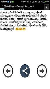 Kannada Jokes (ಪ್ರತಿ ರವಿವಾರ UPDATE ಮಾಡಲಾಗುವುದು) - náhled