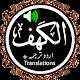Surah Al Kahf Audio Urdu for PC Windows 10/8/7