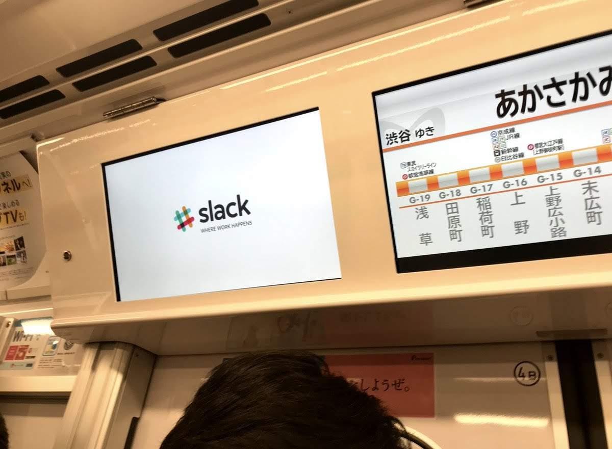 슬랙의 일본 지하철 광고