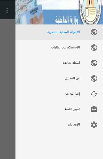 الاحوال المدنية المصرية