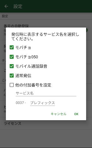 玩商業App|0037ダイヤラー免費|APP試玩