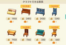 家具のクラフト画像