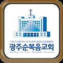 광주순복음교회