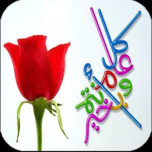 اجمل رسائل عيد الاضحى المبارك for PC and MAC