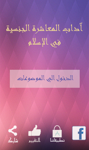 المعاشرة الجنسية في الاسلام