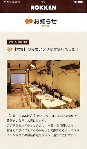 無料生活Appの丹波地鶏とビオワイン 六賢|記事Game
