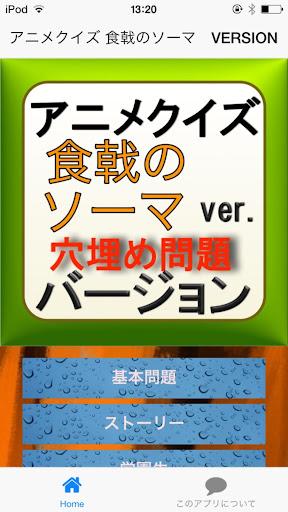 アニメクイズ 食戟のソーマ VERSION