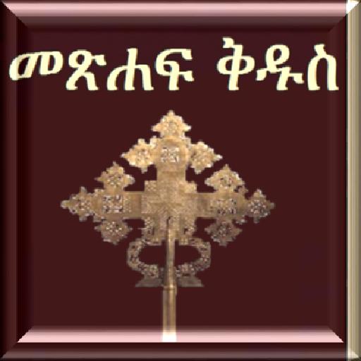 Amharic Bible 3D - Apps on Google Play