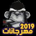 اغانى مهرجانات شعبية 2020 بدون انترنت icon