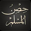 Hisnul Muslim | حصن المسلم icon