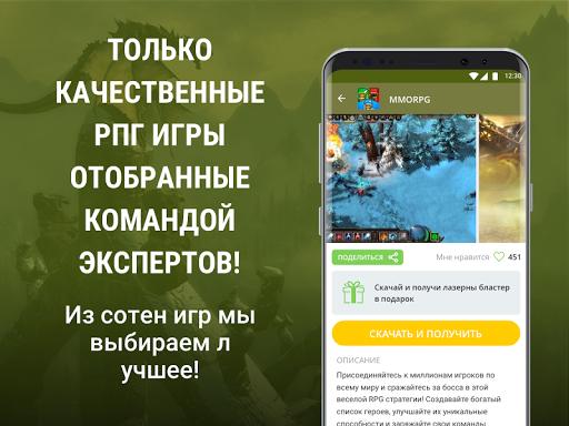 РПГ онлайн на русском - GPRG screenshot 3
