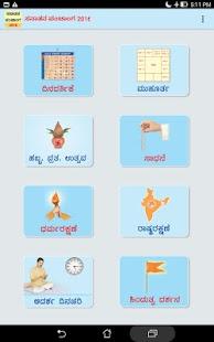 Kannada Sanatan Calendar 2016 Screenshot 9