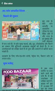 Download Retail Management Hindi For PC Windows and Mac apk screenshot 7