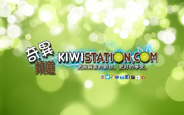 KiwiStation.com奇異頻道
