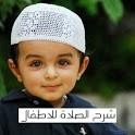 تعليم الصلاة للأطفال icon