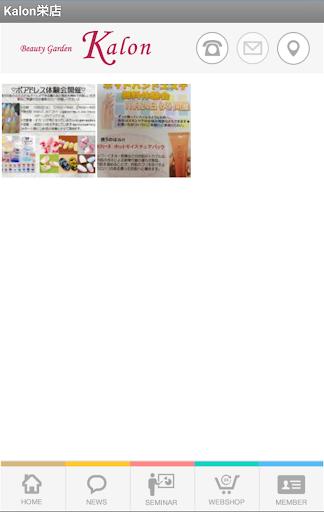 無料生活AppのKalon 栄店 記事Game