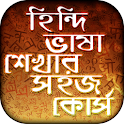 হিন্দি ভাষা শিক্ষা Learn Hindi in Bangla icon