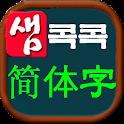 간체자 연습 icon