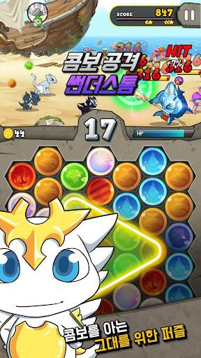 드래곤빌리지 퍼즐 screenshot 3