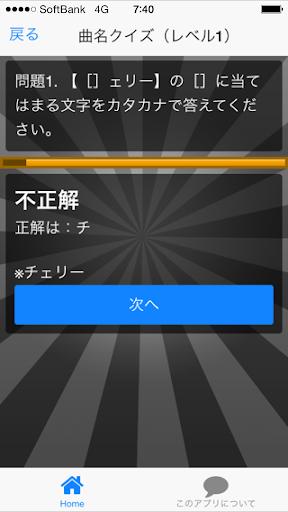 曲名穴埋めクイズ・スピッツ編 ~タイトルが学べる無料アプリ~ 玩娛樂App免費 玩APPs