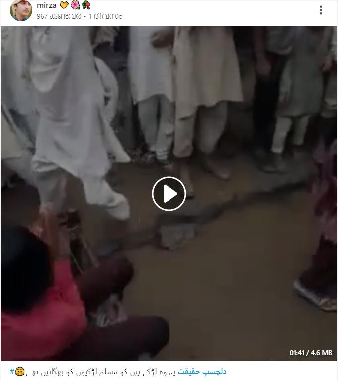 پٹائی کے ویڈیو کو مذہبی رنگ دے کر شیئر کئے گئے پوسٹ کا اسکرین شارٹ