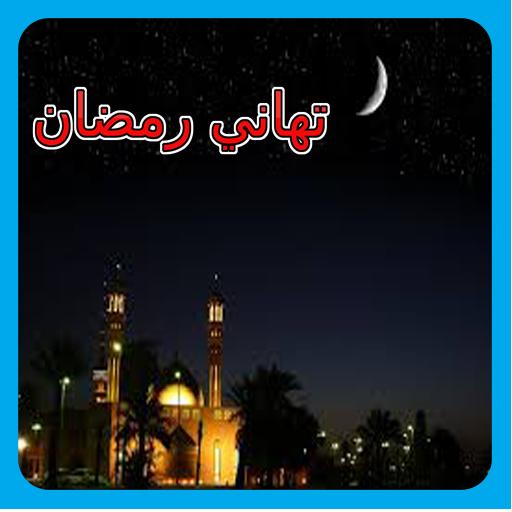 遊戲App|تهاني رمضان 2017 LOGO-3C達人阿輝的APP