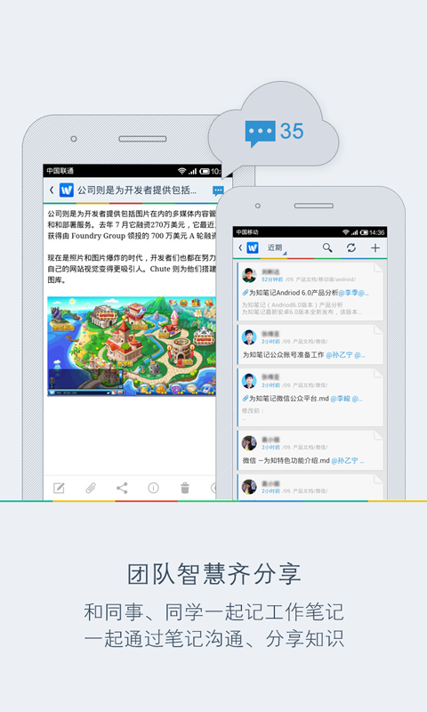 Wiz Note Screenshot 3