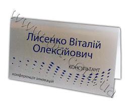 Photo: Именная настольная табличка для конференции. Металл, сублимационная печать