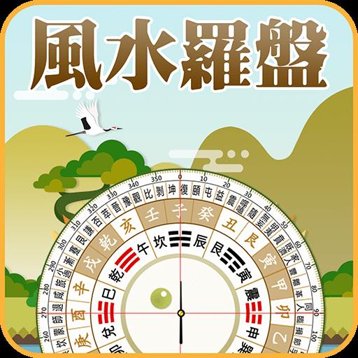 风水罗盘 工具 App LOGO-APP開箱王