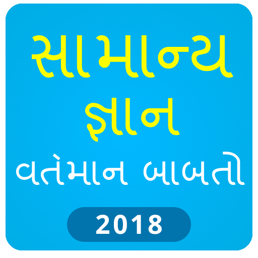 GK Gujarati 2018 , Current Affairs in Gujarati