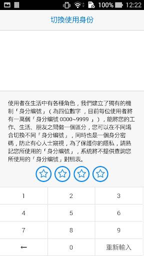 玩社交App|Ring App免費|APP試玩