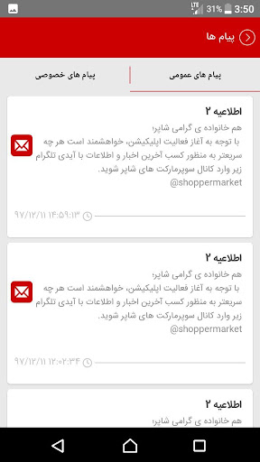 شاپر (بخش فروشگاهی) screenshot 4